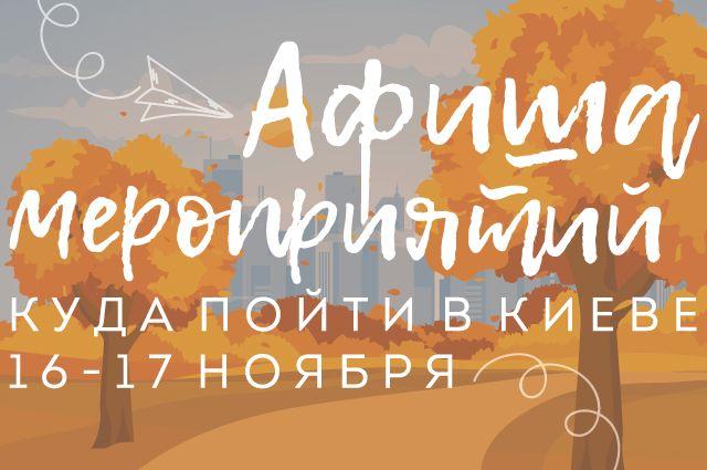 Афиша мероприятий на 16-17 ноября: куда пойти в Киеве