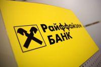Райффайзенбанк запускает в Тюмени дистанционное кредитование малого бизнеса
