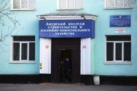 Здание Амурского колледжа строительства и жилищно-коммунального хозяйства в Благовещенске, где произошла стрельба.