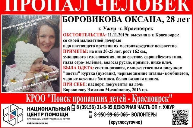 На странице Оксаны размещена просьба к друзьям сообщить, если кто-то видел женщину