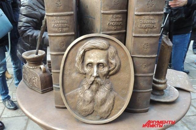 В Оренбурге установлен памятник словарю Даля.
