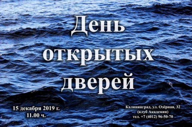 В Академии рыбопромыслового флота пройдёт День открытых дверей
