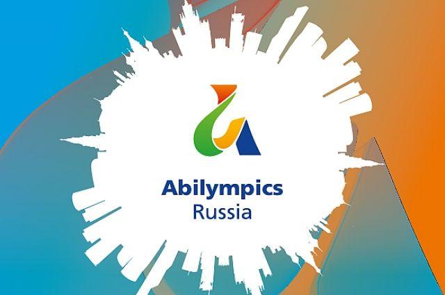 16 тюменцев представят город в национальном чемпионате «Абилимпикс»