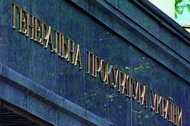 Генпрокуратура Украины потеряла право вести досудебные расследования