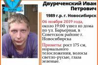 Если вы видели Ивана Двуречинского после 6 ноября или знаете, где он может находиться, просьба обратиться по номеру 112 или по телефону поискового отряда «Маяк»: 8-951-393-0911.
