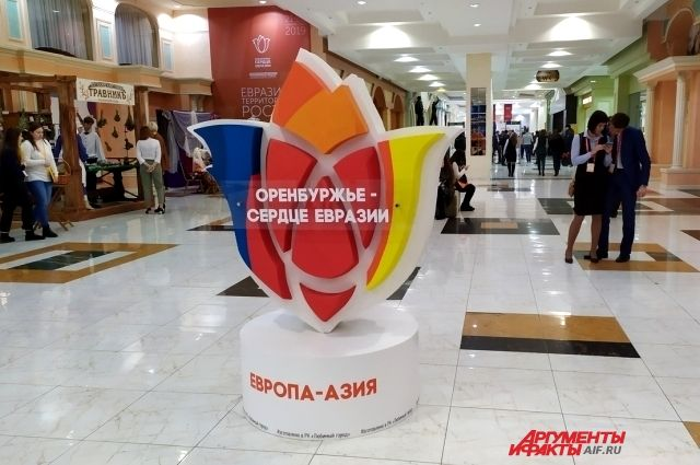 12 стран: открылся форум «Оренбуржье – сердце Евразии»