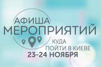 Афиша мероприятий на 23-24 ноября: куда пойти в Киеве