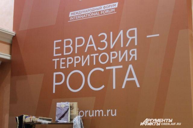 Международный форум «Оренбуржье – сердце Евразии» — одна из крупнейших дискуссионных площадок региона.