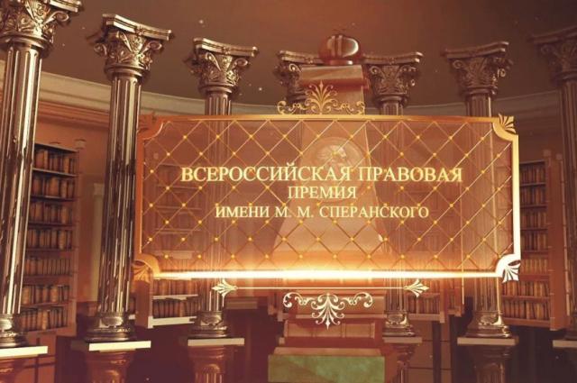 В 2018 году Премию им. Сперанского вручали в Москве, теперь церемония вернулась во Владимирскую область.