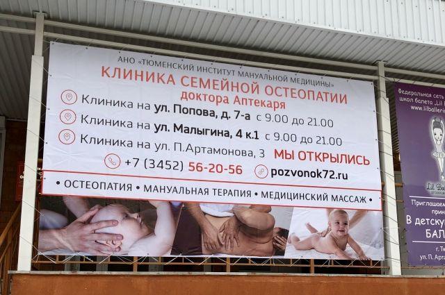 Остеопатическая помощь в Тюмени становится более доступной