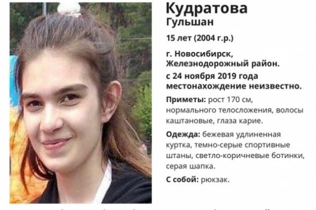 Добровольцы просят новосибирцев быть внимательнее на улице и обращать внимание на прохожих: возможно, одна из них – пропавшая Гульшан Кудратова.