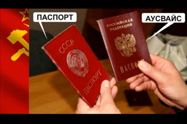 «Граждане СССР» не признают государство Российская Федерация и паспорта РФ.