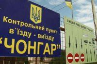 КПВВ «Чонгар» на границе с Крымом временно приостановил работу: причина