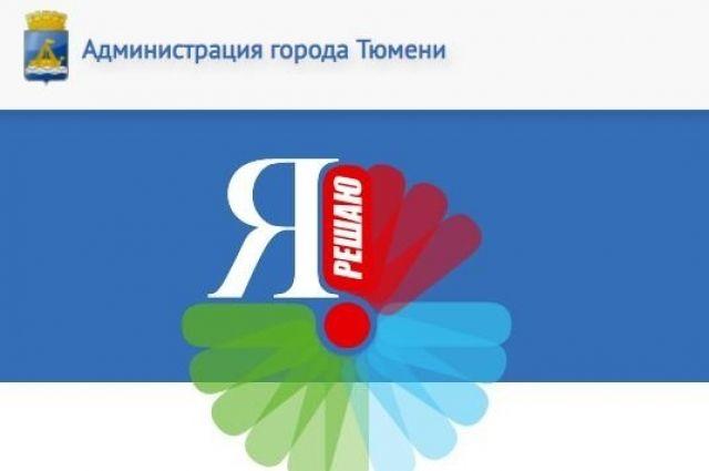 Тюменцы могут принять участие в выборе названий улиц в «Березняковском»