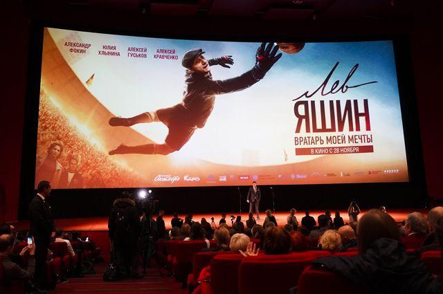 На премьере фильма «Лев Яшин. Вратарь моей мечты».