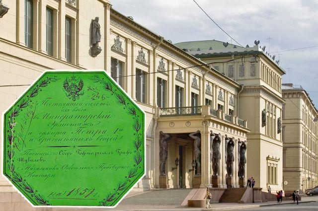 Знаменитый портик с колоннами, которые держат атланты (наши дни) и постоянный билет в императорский Эрмитаж (1859 год).