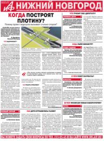 Аргументы и Факты — Нижний Новгород
