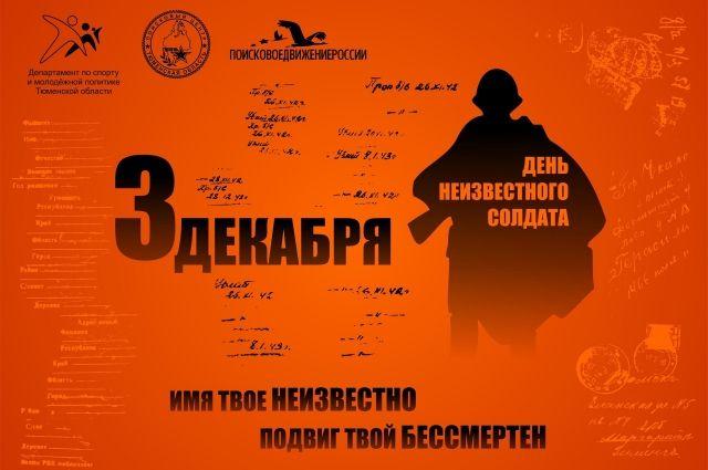 Тюменцев приглашают присоединиться к акции в День Неизвестного солдата