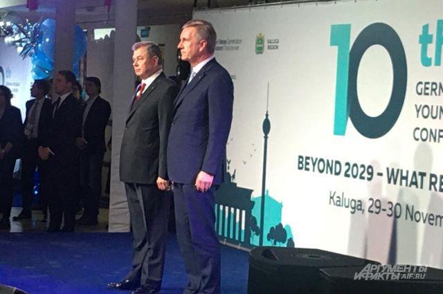 Губернатор Калужской области Анатолий Артамонов и экс-президент Германии Кристиан Вульф открывают форум.