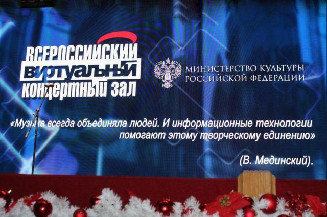 В Новосибирске приглашают на виртуальные концерты.