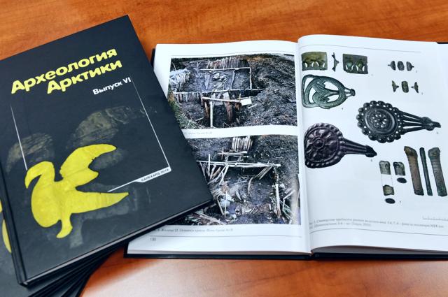 Состоялся выпуск шестого по счету сборника «Археологии Арктики»