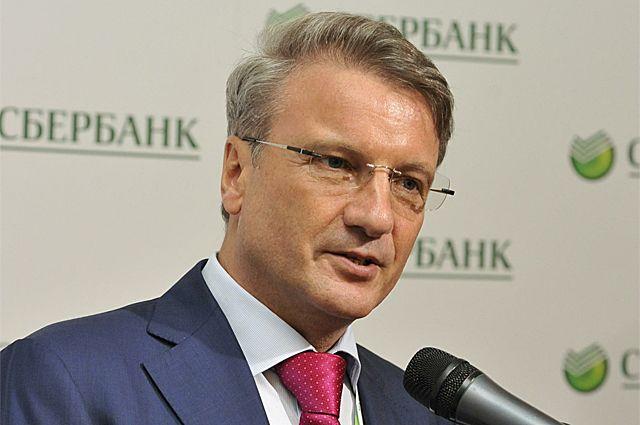 Герман Греф, глава Сбербанка.