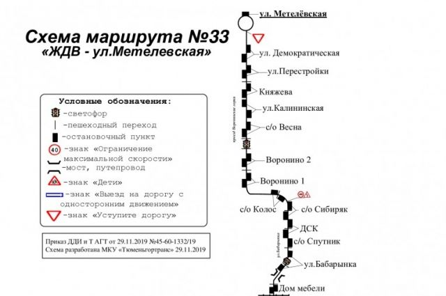 В Тюмени изменится схема движения маршрута №33