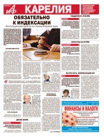 «АиФ Карелия» №47