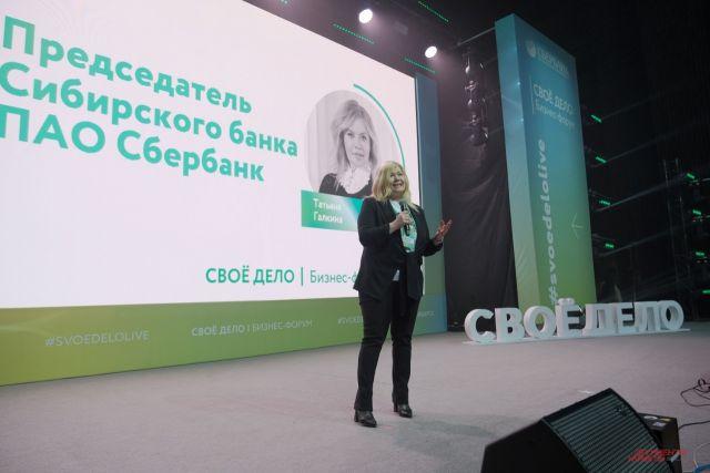 «Мы очень заинтересованы в том, чтобы новосибирские предприниматели были действительно эффективными и успешными», – сказала председатель Сибирского банка ПАО Сбербанк Татьяна Галкина.