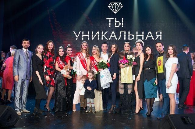 Региональный финал конкурса «Ты уникальная» прошел в Тюмени