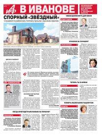 Аиф — Иваново