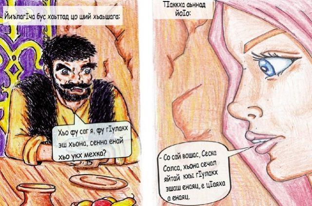 Первый комикс на ингушском языке планируют выпустить в начале 2020 года