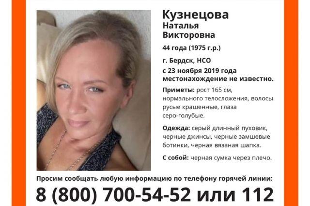 Добровольцы просят новосибирцев быть внимательнее на улице и обращать внимание на прохожих: возможно, одна из них – пропавшая Наталья Кузнецова.