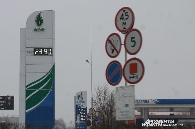 В Оренбурге отмечен рост на газомоторное топливо.