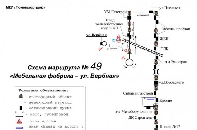 В Тюмени маршрут №49 продлят до остановки «улица Вербная»