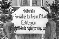 Объявление «Призывной пункт для добровольцев Эстонского легиона», 1942 год.