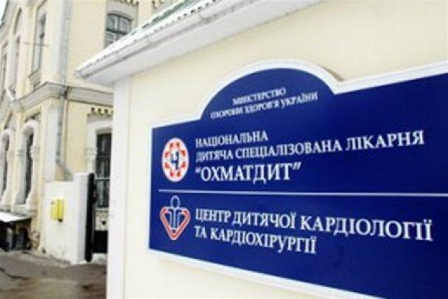 На достройку Охматдета Рада выделила 200 миллионов гривен