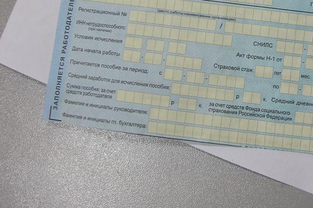 В Домбаровском районе педагог заплатит штраф за поддельный больничный лист.