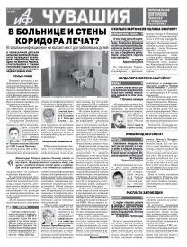 АиФ Чувашия № 50