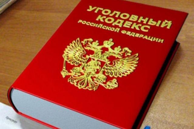 Полиция возбудила по материалам проверки дело по статье УК РФ «Мошенничество».