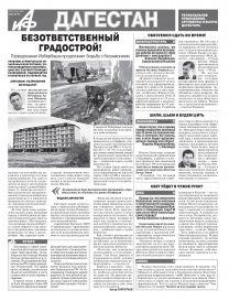 АиФ-Дагестан Безответственный градострой!
