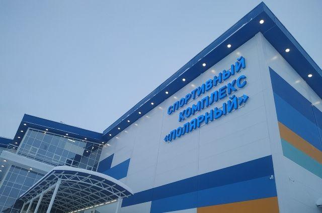 В Лабытнанги состоялось открытие спорткомплекса «Полярный»