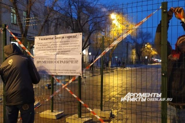 В Оренбурге собственник недостроя пытался огородить «Атриум».