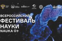 В Лабытнанги 14 декабря стартует Всероссийский фестиваль NAUKA 0+