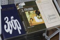 Читательская конференция прошла в Государственной библиотеке Югры