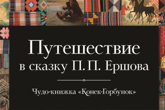 В Тюмени откроется уличная выставка по сказке Ершова «Конек-Горбунок»