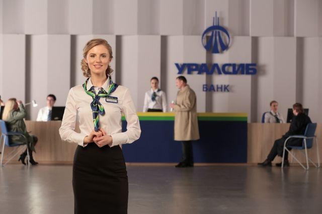 Уралсиб банк уфа кредит наличными