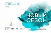 """В Новосибирске завершается курс программы """"Лаборатория Будущего"""" для начинающих предпринимателей в возрасте от 14 до 23 лет."""