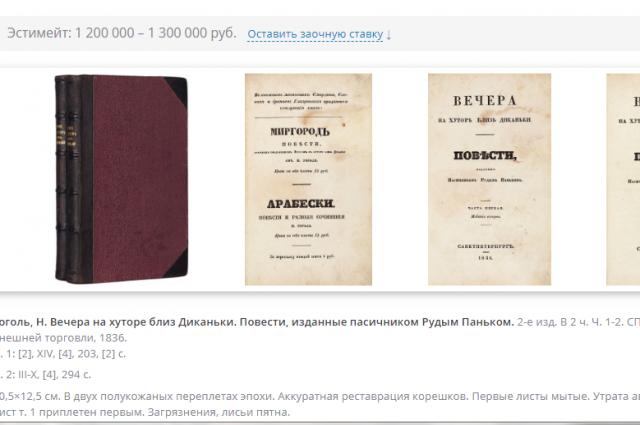 Стоимость книги может доходить до 1,3 млн рублей.