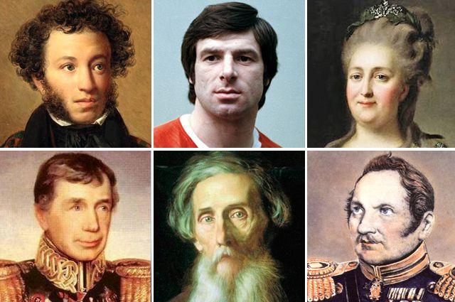 Александр Пушкин, Валерий Харламов, Екатерина Великая, Иван Крузенштерн, Владимир Даль, Фаддей Беллинсгаузен.